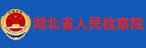 湖北省人民检察院